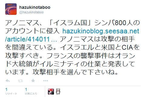 hazukinotaboo.PNG