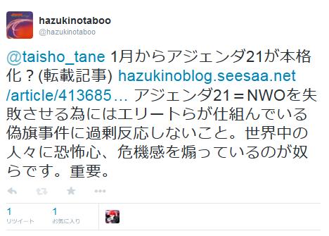 hazukinotaboo2.PNG