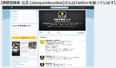 sinsyumikunikaiさんはtwitterを使っています.PNG
